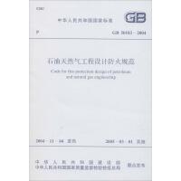 石油天然气工程设计防火规范 GB 50183-2004 中国计划出版社