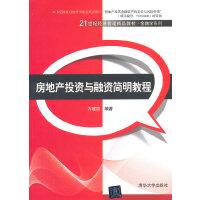 房地产投资与融资简明教程(21世纪经济管理精品教材・金融学系列)