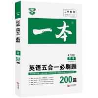 2021版一本 高考英语五合一必刷题200篇 含阅读理解+七选五+完形填空+语法+短文错改 全国通用 第4次修订