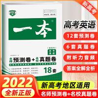 2022新版一本新高考英语名师预测卷+名校真题卷高考英语试卷 高中三年级使用