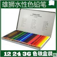 台湾雄狮12 24 36色水性色铅笔 铁盒装水溶性彩铅 彩色铅笔