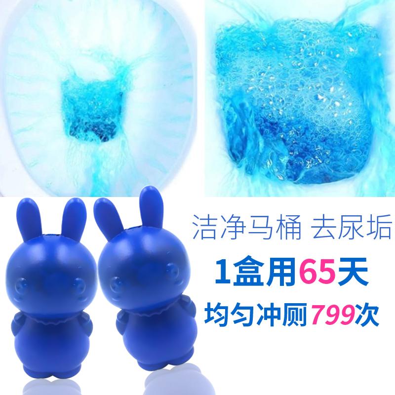 兔子蓝泡泡洁厕宝自然清香型除垢马桶清洁除味两瓶装