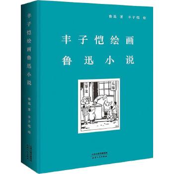 丰子恺绘画鲁迅小说 天津人民出版社 【文轩正版图书】