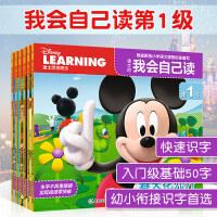 正版 迪士尼我会自己读第1级全套6册 分级阅读儿童绘本3-6周岁幼儿园故事书小班学前识字故事书 宝宝迪斯尼学而乐拼音认读