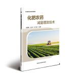 化肥农药减量增效技术
