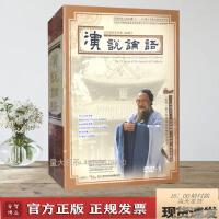 演说论语 102集大型儒学文化电视片 16DVD9+纪念邮册+仿古原文
