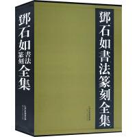 邓石如书法篆刻全集(全2册) 天津人民美术出版社