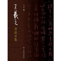 王羲之书法全集(精)