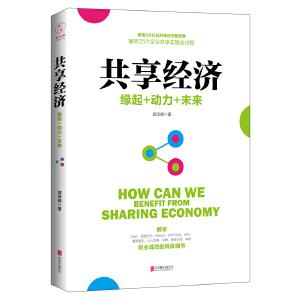 共享经济:缘起+动力+未来(团购,请致电400-106-6666转6)