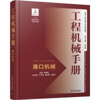 工程机械手册――港口机械