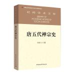 唐五代禅宗史(社科院文库)(CY)