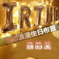 生日快乐女孩派对趴体装饰场景气球创意浪漫背景墙布置套餐 10米灯+备用字母+生日帽(建议 搭配组合套餐用)