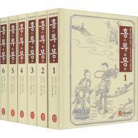 红楼梦(6册) 外文出版社