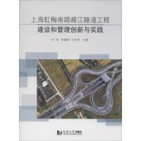 上海虹梅南路越江隧道工程建设和管理创新与实践 同济大学出版社