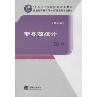 非参数统计(第5版) 中国统计出版社