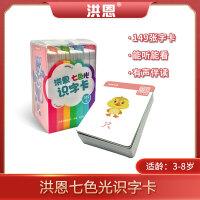 洪恩七色光识字卡片婴幼儿童学前启蒙拼音汉字词语阅读有声动画配合APP学习149张3-8岁(不含点读笔)