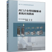 西门子小型伺服驱动系统应用指南 机械工业出版社
