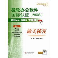 微软办公软件国际认证(MOS)Office 2007大师级通关秘笈