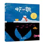 大白鲸原创图画书优秀作品・虾一跳