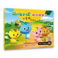 萌鸡小队双语故事书・小蜜蜂,别追啦
