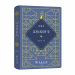 文化经济学(中华人民共和国成立70周年珍藏本)