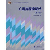 C语言程序设计(第2版) 何钦铭 高等教育出版社