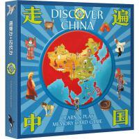 走遍中国 卡牌记忆游戏 山东省地图出版社
