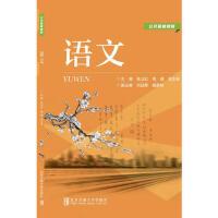 [二手旧书9成新]语文张卫红, 高婧 9787512130425 北京交通大学出版社