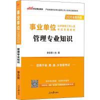 中公版2020管理专业知识(全新升级)/事业单位公开招聘工作人员考试专用教材 人民日报出版社