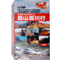 CCTV4 远方的家 百集系列节目 百山百川行 上部(20DVD9)