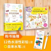 从零开始学画画 彩色铅笔+水彩色笔画入门虚拟套 江苏文艺出版社