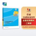计算机网络技术实用教程(第4版)