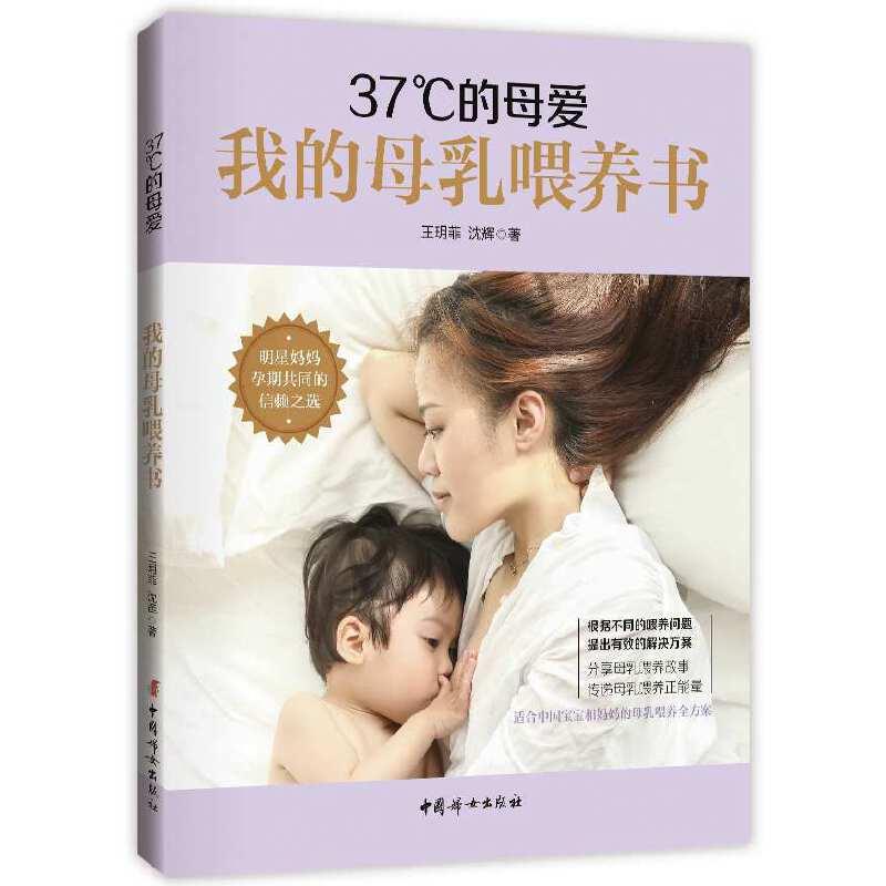 37°C的母爱 : 我的母乳喂养书适合中国宝宝和妈妈的母乳喂养全方案,明星妈妈孕期共同的信赖之选