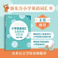新东方 小学英语词汇主题情境记忆法