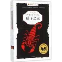 蝎子之家(美绘版) (美)南希・法默(Nancy Farmer) 著;刘乔 译