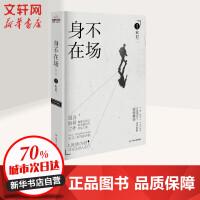 身不在场 金马奖、华语电影传媒大奖评委木卫二首部影评集!涵盖中国两岸三地、日本、韩国、欧美等世界范围内的优质电影。