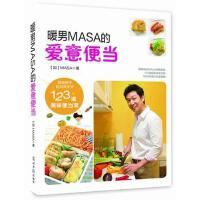 [二手9成新]暖男MASA的爱意便当 [加]MASA 9787511273918 光明日报出版社