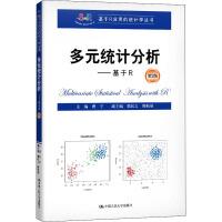 多元统计分析――基于R 第2版 中国人民大学出版社