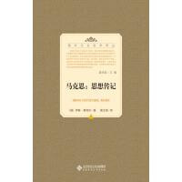 国外马克思学译丛:马克思-思想传记