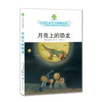 全球儿童文学典藏书系・月亮上的恐龙