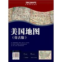 美国地图(NG仿古版)(折叠袋装)