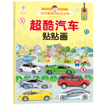 超酷汽车贴贴画2-3-4-5-6岁宝宝贴纸宝库贴纸书儿童贴画书益智玩具贴