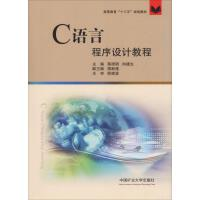 C语言程序设计教程 中国矿业大学出版社