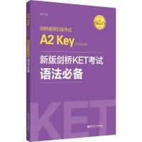 剑桥通用五级考试A2 Key for Schools 新版剑桥KET考试语法 华东理工大学出版社
