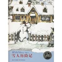 米拉・洛贝绘本系列:雪人历险记(平装)