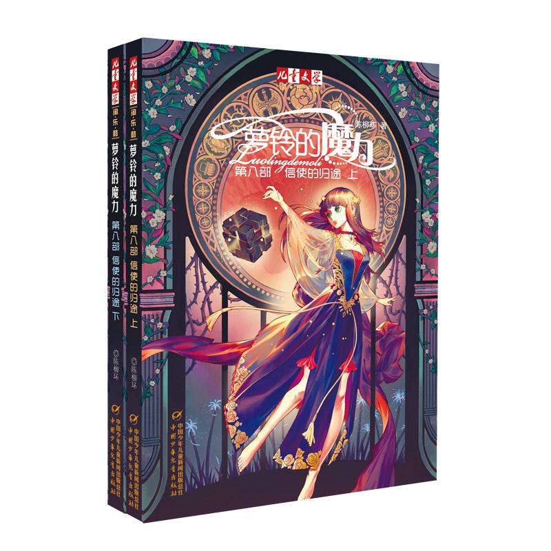 《儿童文学》淘·乐·酷书系——萝铃的魔力第八部信使的归途(上下) 《儿童文学》原创长篇魔幻小说, 历时10年  发行量超过250万册! 爱、勇气、真相与抉择—— 魔幻经典迎来终结篇,讲述神秘动人的成长故事!