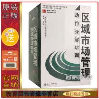 正版包发票 区域市场管理动作分解培训 魏庆 16VCD 光盘影碟片