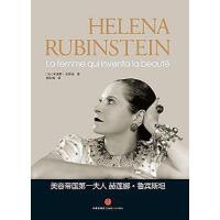 【二手旧书8成新】美容帝国第夫人:赫莲娜・鲁宾斯坦 米谢勒?菲图西 中信 9787508650449