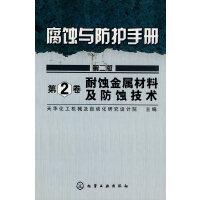腐蚀与防护手册--耐蚀金属材料及防蚀技术(第2卷)(二版)