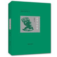 海豚启蒙丛书:史学与世变